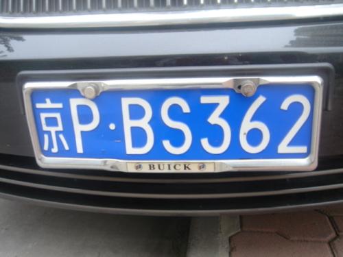 美、加汽车牌照上的文化内涵 - 李文波 - 李文波网易空间