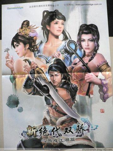 蒋玉菡做我的女人吧!!!3 - 左左 - 左左的银子归所