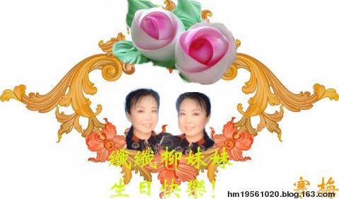 引用 姐姐妹妹生日同乐 - 【芳仙姑】 - 健康是最佳礼物  知足是最大财富