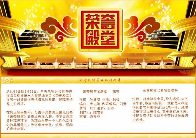 """【天堂音韵】央视""""荣誉殿堂""""主题歌及背景音乐 - 西门冷月 -                  ."""