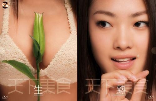 食色性也 - 母猪女郎 - 王晓枫