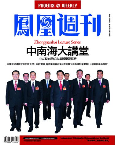 2010年第8期 总第357期 目录 - 凤凰周刊 - 凤凰周刊