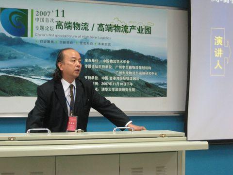 第六次中国物流学术年会 - 席平 - 国际陆港