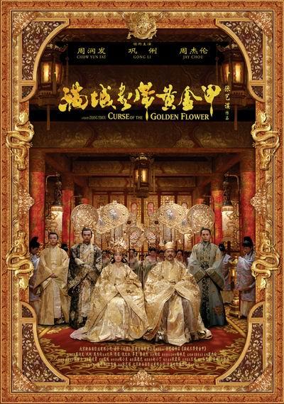 """遗产:张艺谋的""""黄金甲"""" - 中华遗产 - 《中华遗产》"""