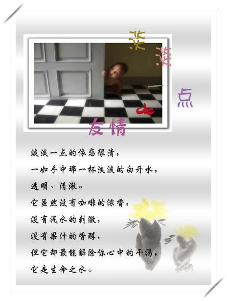 淡淡一点的友情【图文】 - 唐萧 - 唐萧博客