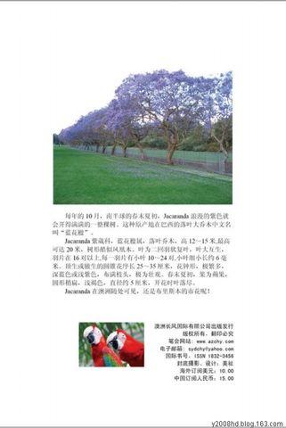 [收录]宏灯诗作收入《澳洲彩虹鹦》(澳大利亚)第十六期 - 尹宏灯 - 尹宏灯的诗生活