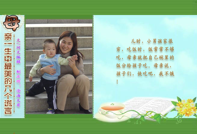 母亲一生中最美的几个谎言 - 相逢 - gdxysfzp的博客