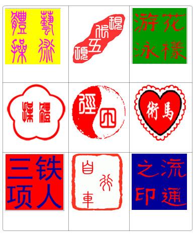 为奥运添彩:奥运项目与中国印(原创) - 刘通新 - 刘通新的博客