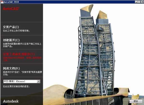 AUTO CAD2010官方简体中文版(3264位)(附安装序列号和注册机) - 小鱼儿 - 小鱼儿的博客