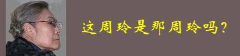 【原创】这周玲就是那周玲吗?(2008年1月15日) - 吴山狗崽 - 吴山狗崽 欢迎你
