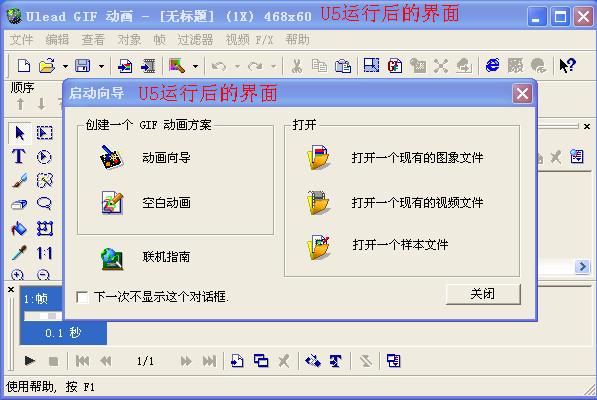 U5下载与安装(图解)