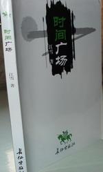 著名青年诗人江雪诗集《时间广场》出版 - 雨兰 - 雨兰的博客