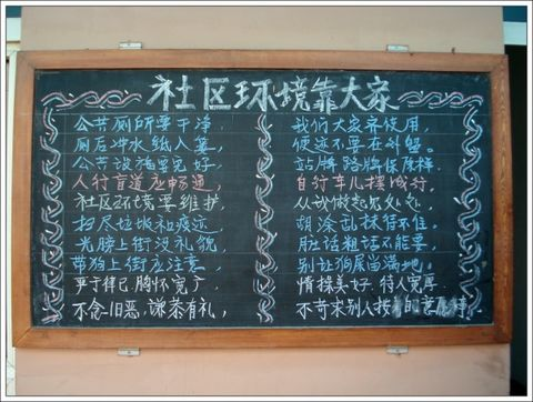 明城區創建黑板報