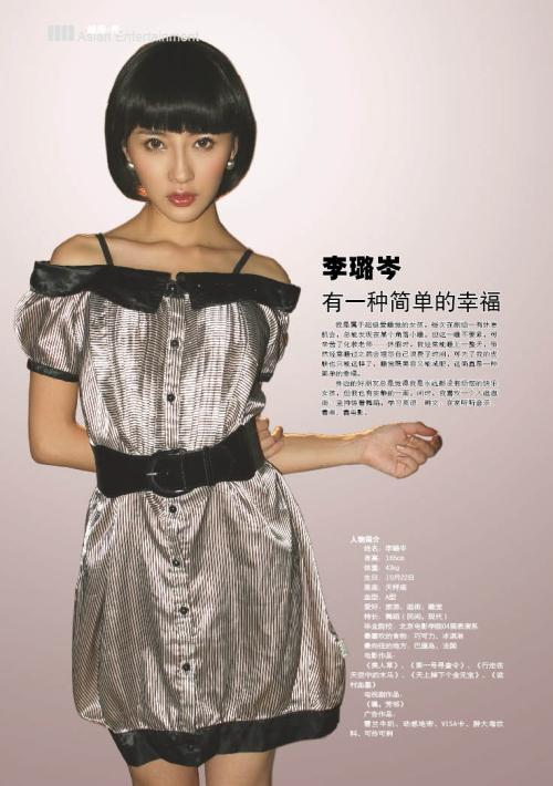 亚洲新闻人物的封面~VS自己私藏的未修片版~~ - 李璐岑 - 李璐岑的博客