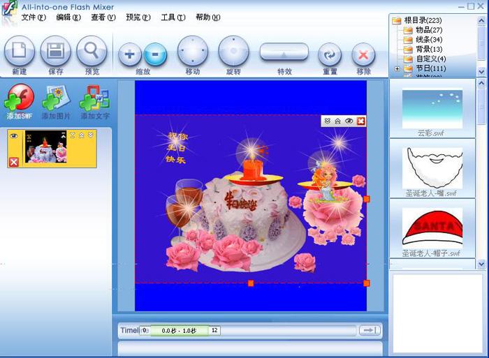 引用 用flash搅拌器快速做生日动画贺卡 - 电脑奶奶xpzchy - 电脑奶奶
