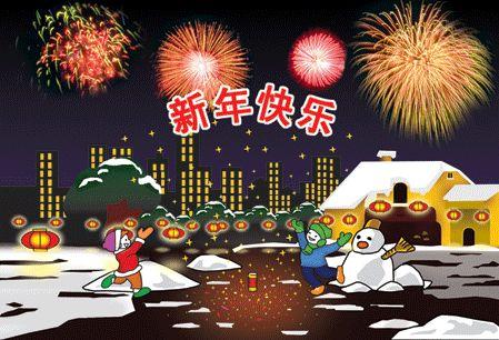 祝愿我的朋友 ,新年快乐! - m-1127 - 木棉花的博客