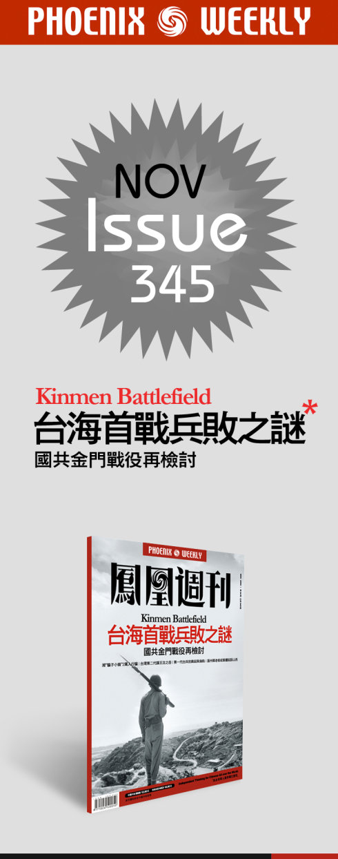 2009年第32期 总第345期 目录 - 凤凰周刊 - 凤凰周刊