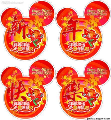 春节的由来和习俗