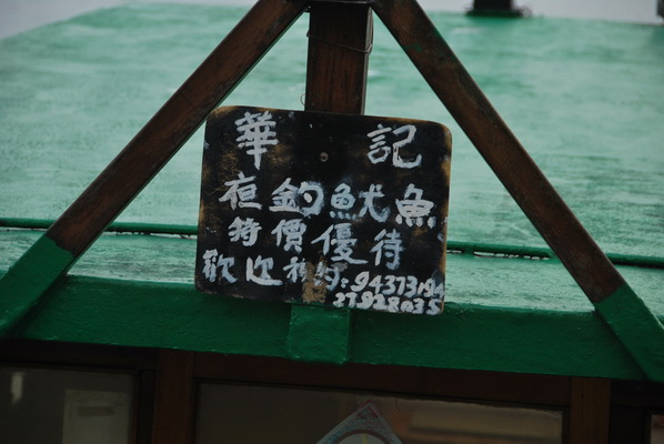 【香港篇5】揭秘香港本地人到哪里吃海鲜? - 行走40国 - 行走40国的博客