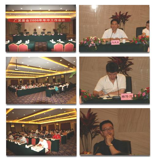 2006年年中会议相片 - 朱平的BLOG - 朱平的BLOG