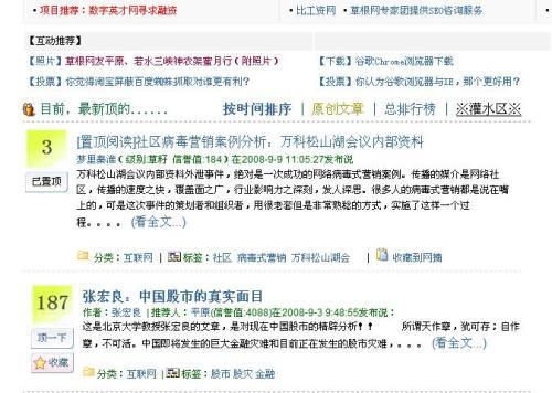 万科松山湖案例分析在草根置顶!感谢笑笑生 - 梦里秦淮 - 周宁(梦里秦淮)的博客