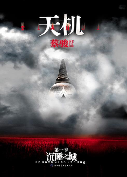 天机即将泄露 - 蔡骏 - 蔡骏的博客