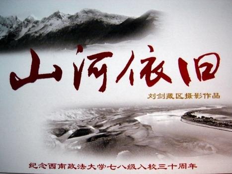 山河依旧 岁月如歌 - 贺卫方 - 贺卫方的博客