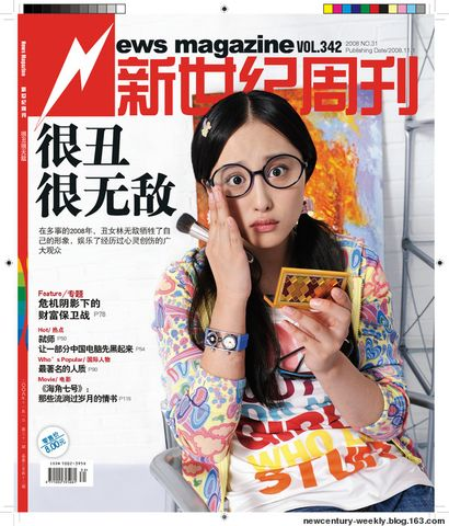 2008年31期《很丑很无敌》目录(20081101) - 《新世纪周刊》 - 有意义 有意思-《新世纪周刊》的博客