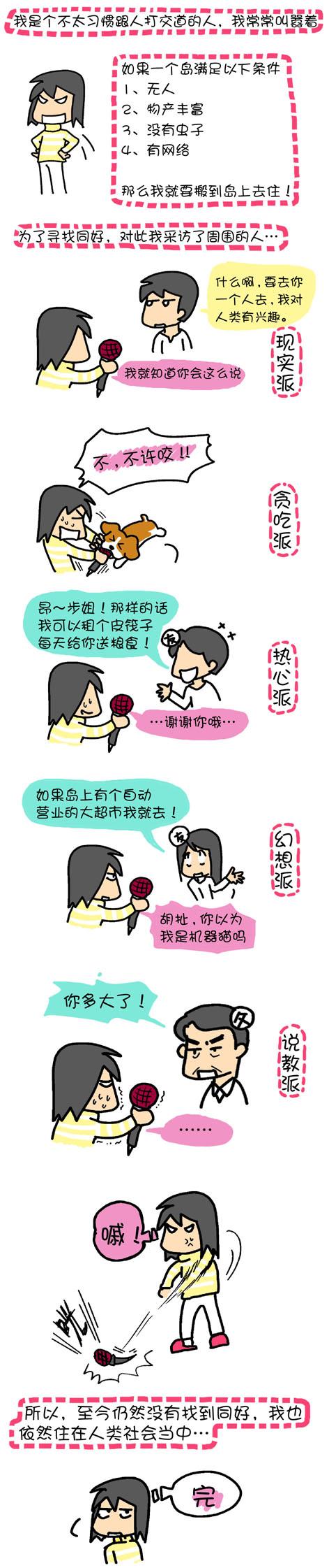 同好 - 小步 - 小步漫画日记