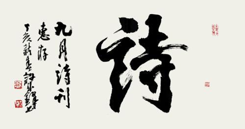 诗(书画收藏) - 九月黄昏 - 黄昏唱晚