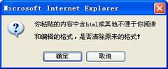 日志文字的编排——借用word设置(启野原创) - qy-0824 - 启野的博客