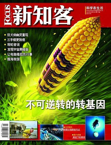 """No.273 《新知客》""""不可逆转的转基因""""09.03.01上市 - 《新知客》杂志 - 新知客"""