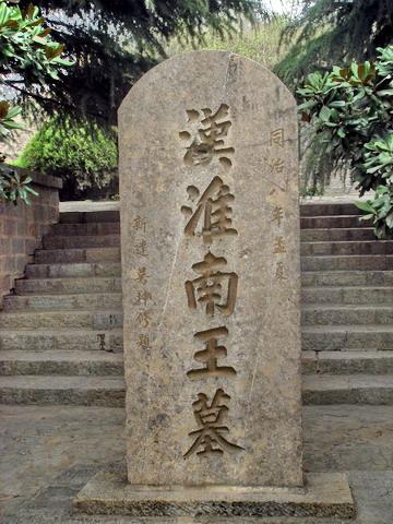 豆腐传奇:从淮南王想到六安王 - 罗会祥 - 罗会祥网友不易