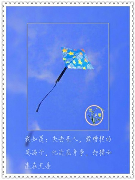 【引用】[转]遇到你是我的缘[图][Flash] - 一片蓝天 - 绘蓝天