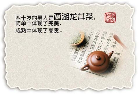 引用 男人如茶-音画 - 东湖浪花 - 东湖浪花欢迎您!