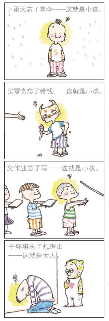 《绝对小孩2》四格漫画选载八 - 朱德庸 - 朱德庸 的博客