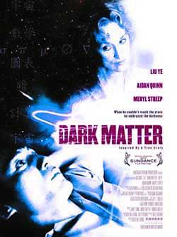 ZT:你爱我比这些更深吗—电影《暗物质》 - 想想看-杨小洁 - 杨小洁