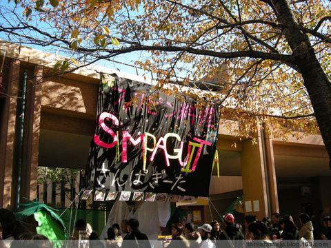 校园怪人多,看看人家的学園祭 - tamatama - 一刻公寓--tamatama的博客