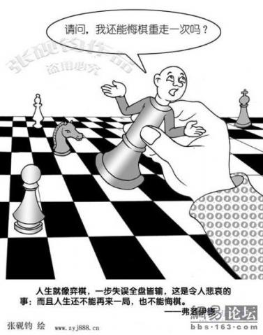 人生----漫画作品(转) - 冬岭秀孤松 - 冬岭秀孤松——博客