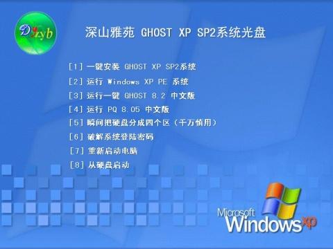 深山雅苑GHOST XP SP2 系统光盘 - ok -         OK之家