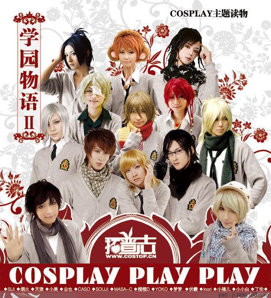 魔蘑菇社区魔 休闲娱乐区cosplay美男cosplay,动漫,火影,角色高清图片