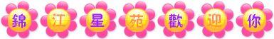 精美的flash时钟 - wpeix8 - 锦江星苑----欢迎您