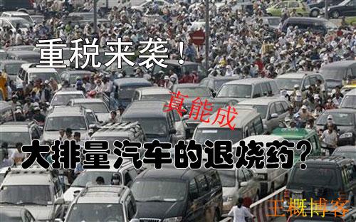 大排量SUV持续热销 重税真能成为退烧药? - 王国概论 - 王概的网上会客厅