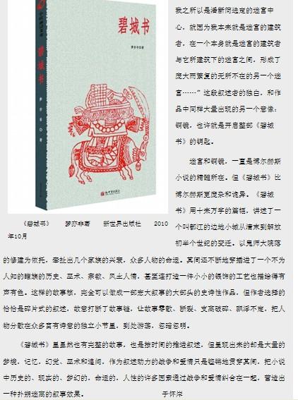 《碧城书》媒体书评 - 梦亦非 - 小雪初晴闲翻书