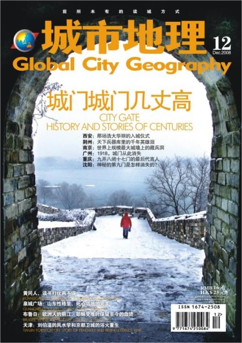 《城市地理》12期上市咯! - 城市地理 - 《城市地理》官方博客