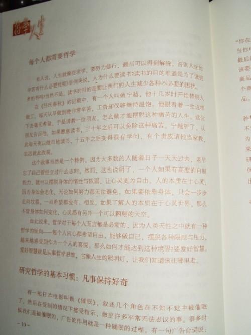 阅读傅佩荣老师《哲学与人生》的愉悦 - 苗得雨 - 苗得雨:网事争锋