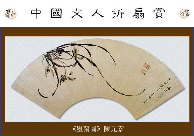 【转载】清代名人折扇扇面(书法绘画) - wuyan8884876 - wuyan8884876的博客