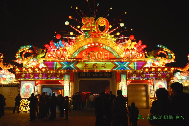 (原摄)成都灯会 - 高山长风 - 亚夫旅游摄影博客