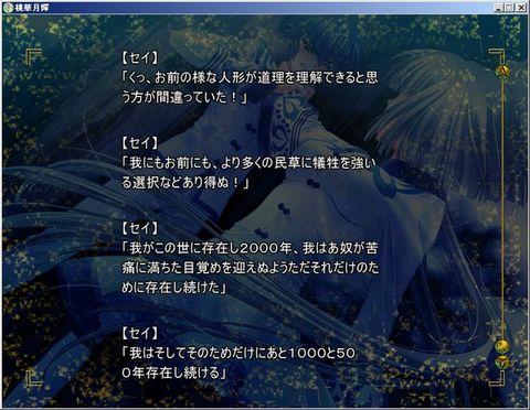 [外站转载][原创]<桃华月惮>通关后自己理解整理出的一些主要设定[修正/加料/剧透/杀猫] - hikari888 - 光之飘羽ACG天地(影)