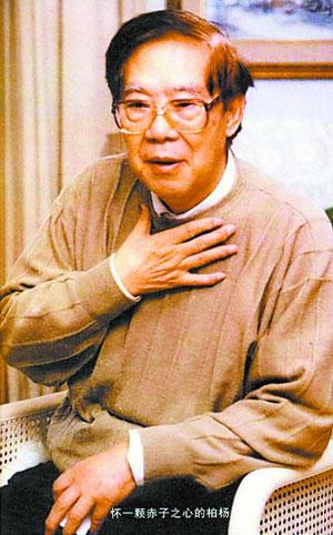 [纪念柏杨]柏杨:在鲁迅与李敖之间(转) - wzs325 - 王志顺
